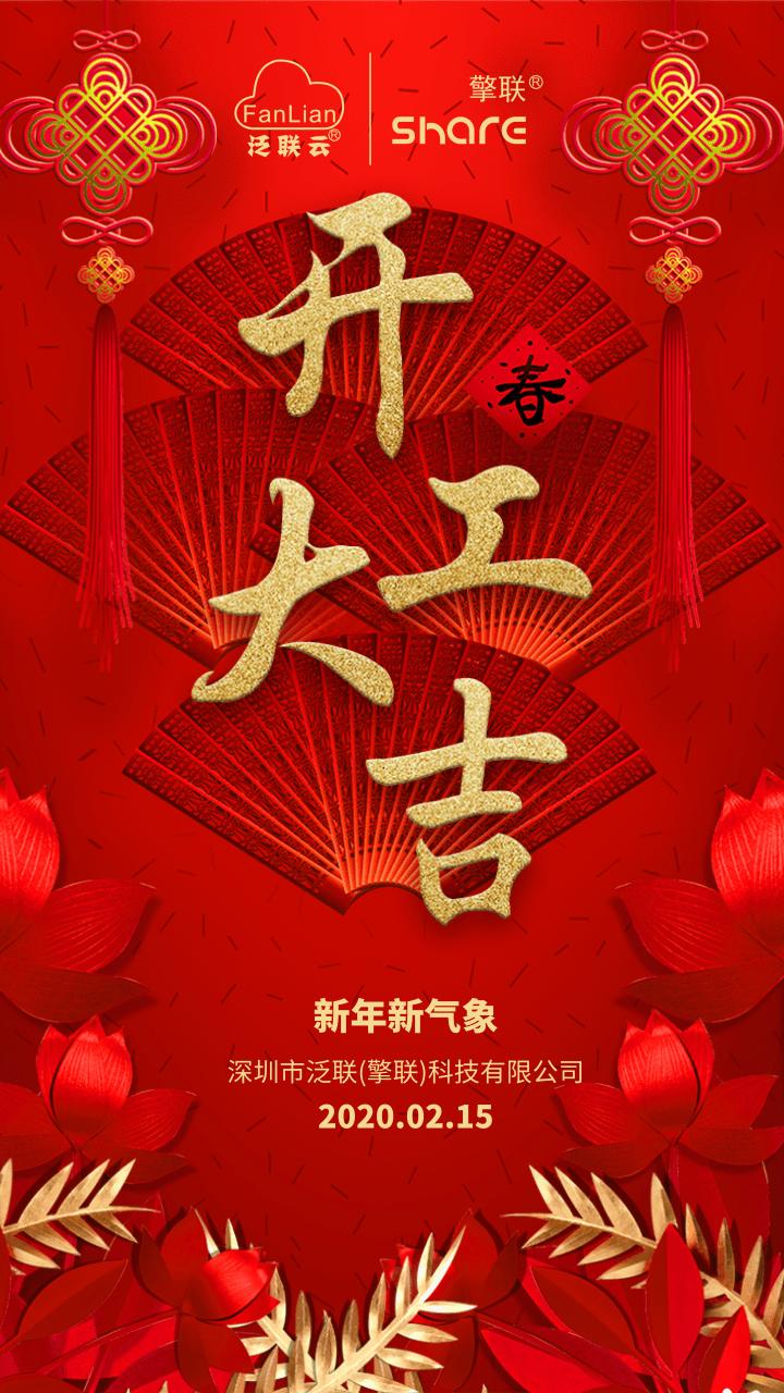 企业开工大吉宣传海报.png